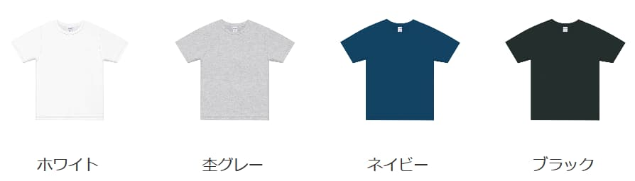 ライトウェイトTシャツのカラー展開