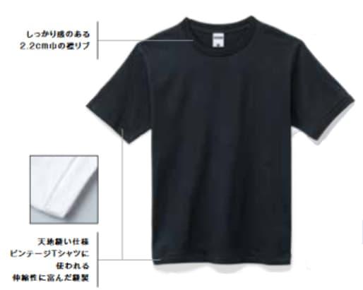 ライトウェイトTシャツの特徴