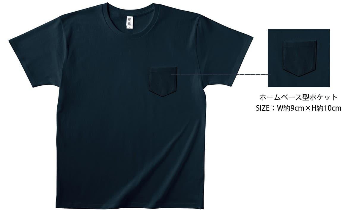 ポケットTシャツのポケットサイズ