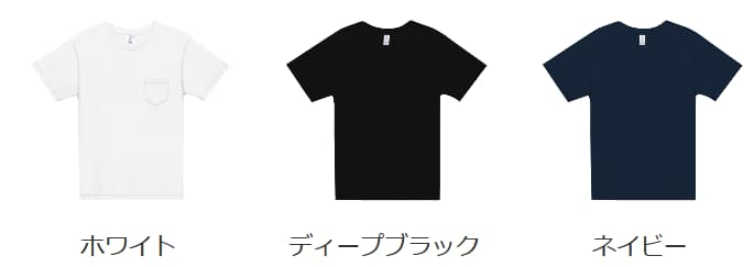 ポケットTシャツのカラー展開