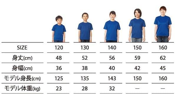 ドライアスレチックキッズTシャツのサイズごとの着用イメージ