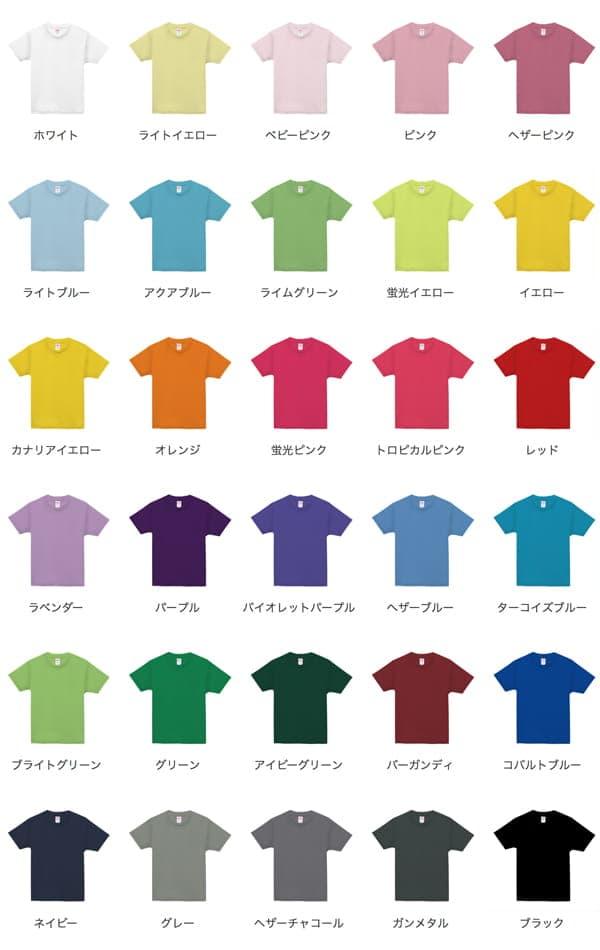 ドライアスレチックキッズTシャツのカラー展開