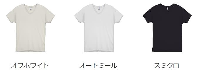 トライブレンドVネックTシャツのカラー展開