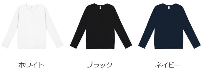 スリムフィットロングスリーブTシャツのカラー展開