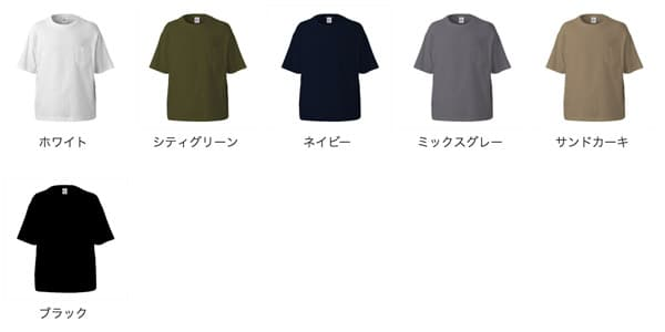 オーバーサイズTシャツのカラー展開