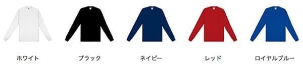 ファイバードライロングスリーブTシャツのカラー展開