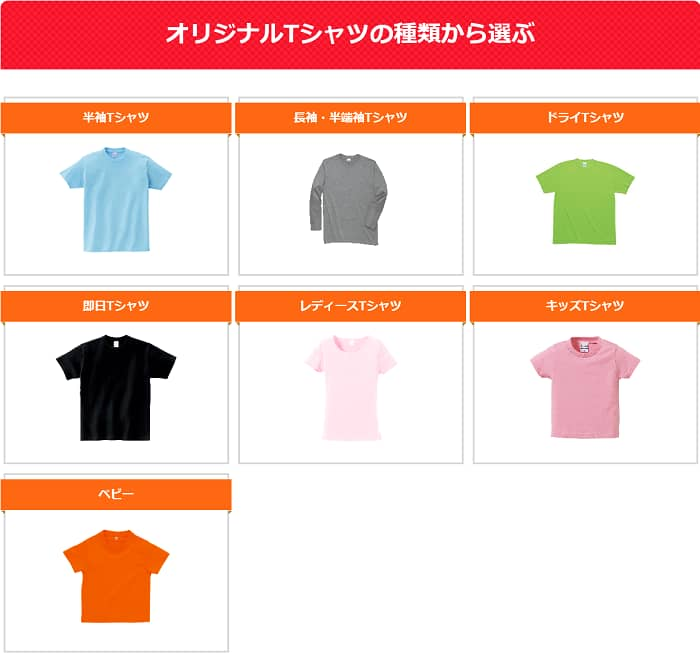 Tシャツカテゴリ一覧