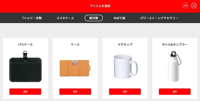 マグカップの種類を選べます