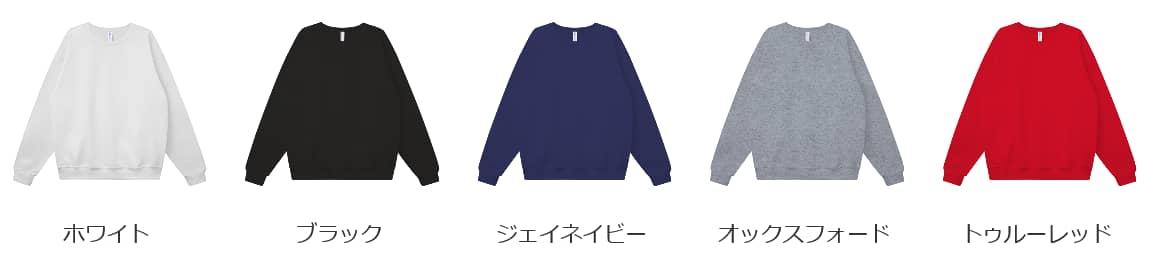 NUBLENDスウェットシャツのカラー展開