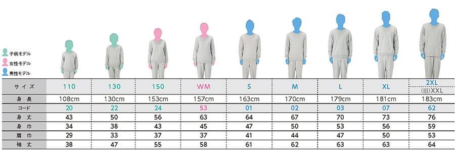 フィットライトスウェットのサイズ表