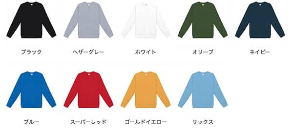 レギュラーウェイトスウェットシャツのカラー展開