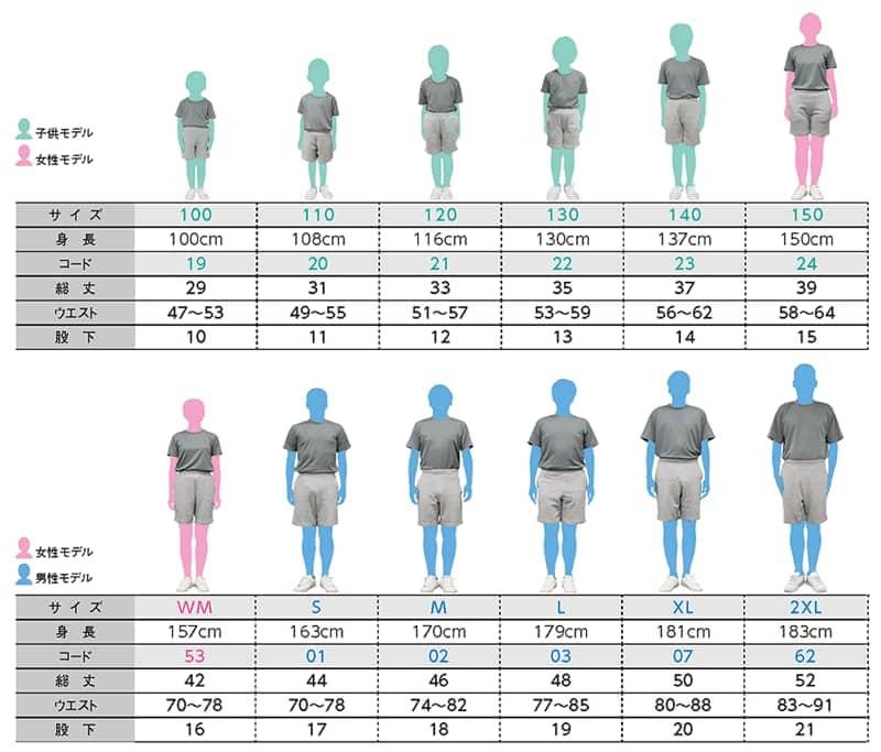 ライトスウェットハーフパンツのサイズ表
