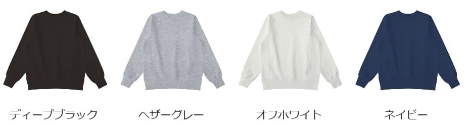 ヘビーウェイトスウェットシャツのカラー展開