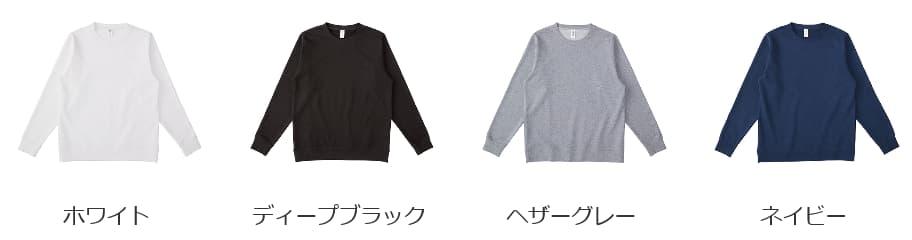 スタンダードスウェットシャツのカラー展開