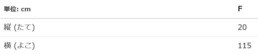 ライトマフラータオルのサイズ表