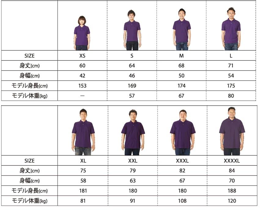 ドライカノコユーティリティーポロシャツのサイズ表