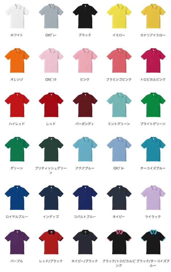 ドライカノコユーティリティーポロシャツのカラー展開
