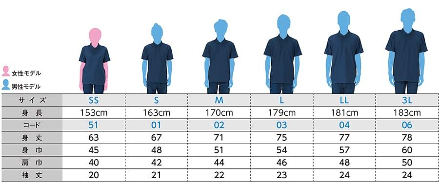 ライトポロシャツのサイズ表
