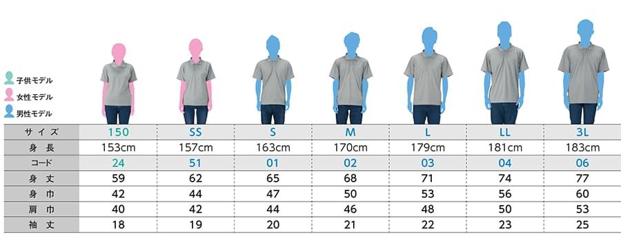 ライトドライポロシャツのサイズ表