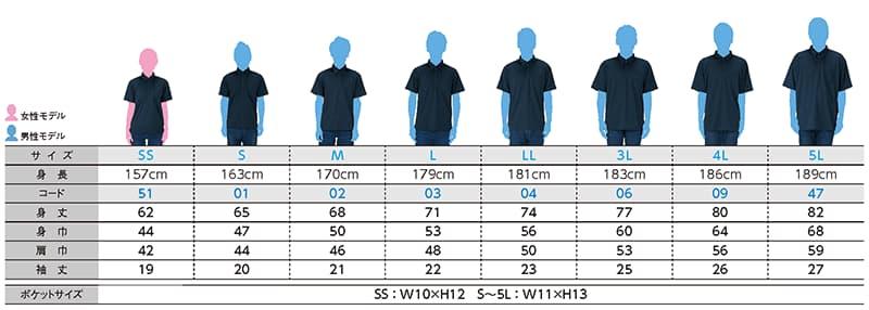 ドライボタンダウンポロシャツのサイズ表