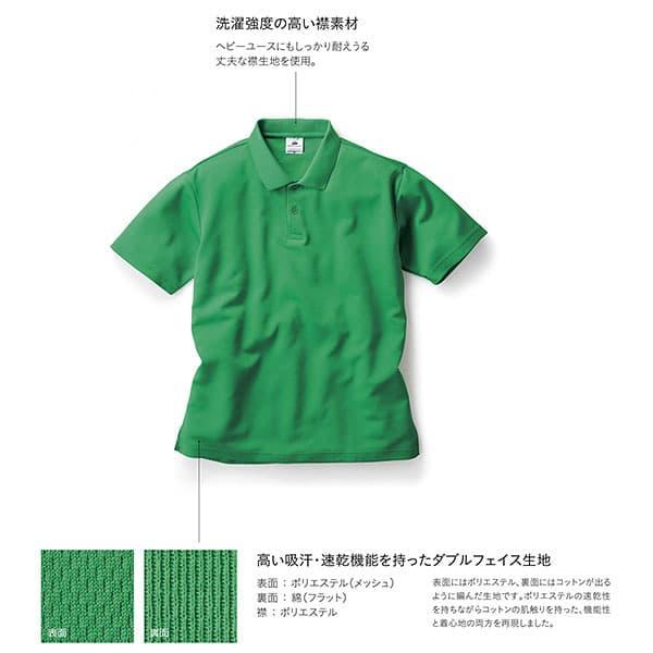 アクティブポロシャツの機能