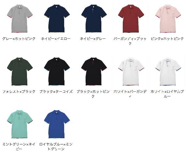 レイヤードポロシャツのカラー展開