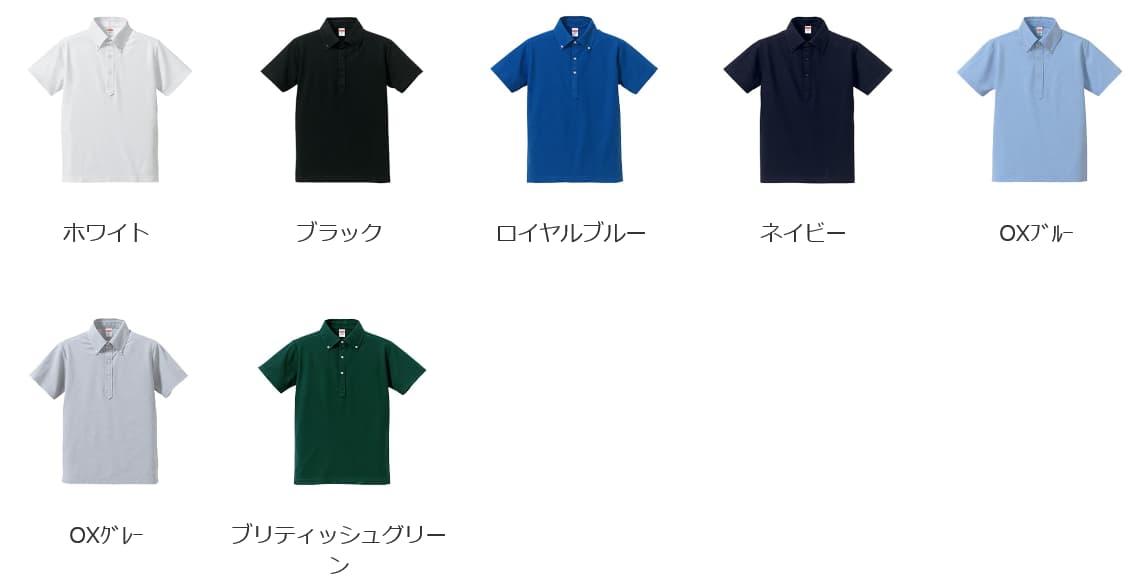 ドライカノコユーティリティーボタンダウンポロシャツのカラー展開