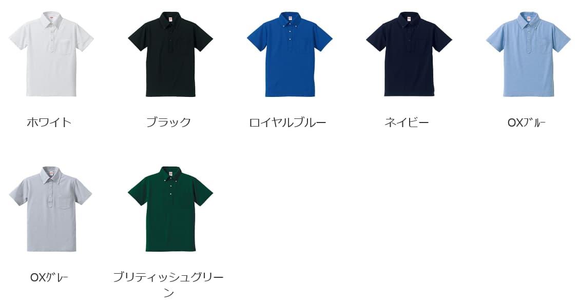 ドライカノコユーティリティーポケットポロシャツのカラー展開