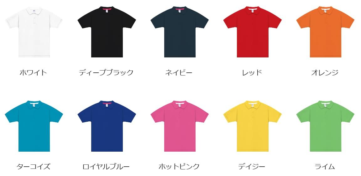 ベーシックスタイルポロシャツのカラー展開
