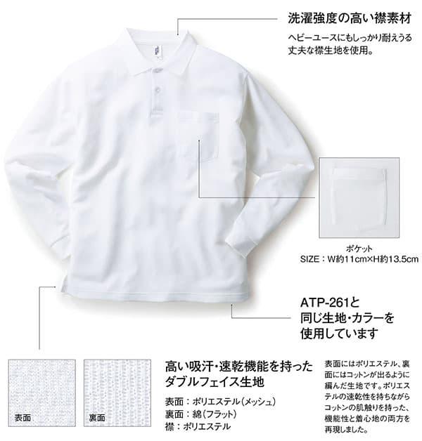ポケット付き長袖アクティブポロシャツの機能