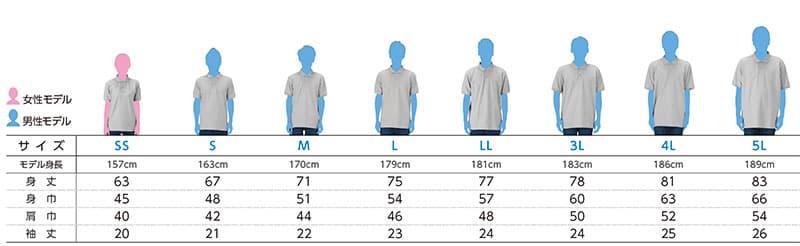 定番ポロシャツのサイズ表