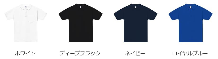 ベーシックスタイルポロシャツ(ポケット付)のカラー展開