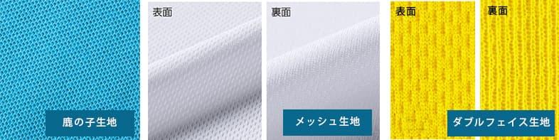 ポロシャツの生地素材