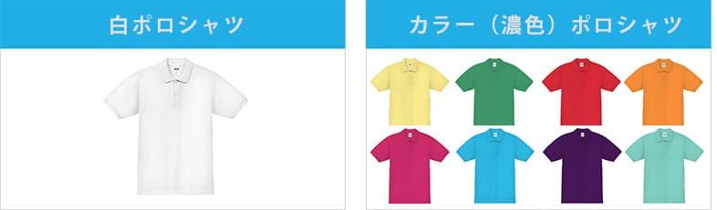 印刷するポロシャツの色