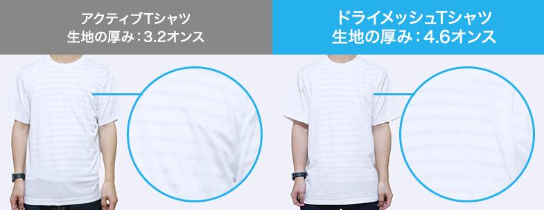 アクティブTシャツ(3.2オンス)とドライメッシュTシャツ(4.6オンス)の透け感比較