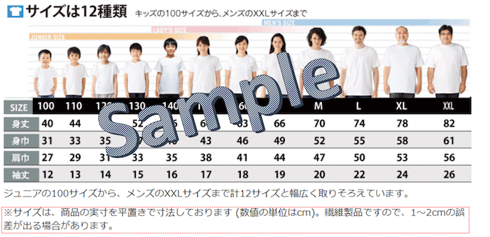 サイズ表のサンプル