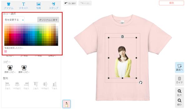 画像を選択して色を指定しよう