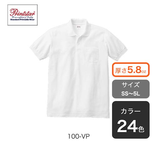 定番ポロシャツ(ポケット付き)|100-VP|Printstar(プリントスター)