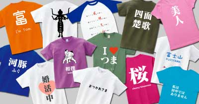 Tシャツのデザイン例