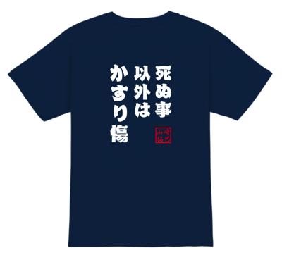 山崎拓巳氏の名言Tシャツ