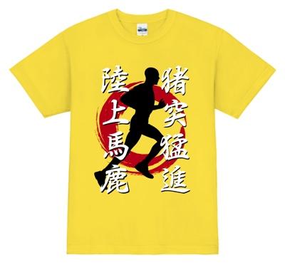 四文字熟語で漢気溢れる陸上Tシャツを作ろう!
