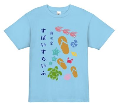 オシャレな海の家スタッフ Tシャツ