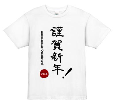 「謹賀新年」四字熟語Tシャツ
