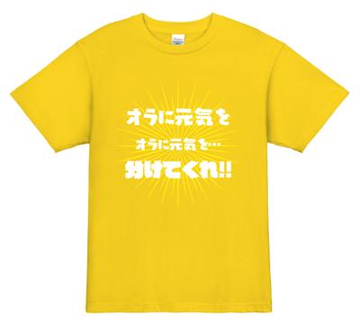 某有名作品の名言Tシャツ