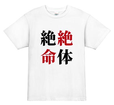 「絶体絶命」四字熟語Tシャツ
