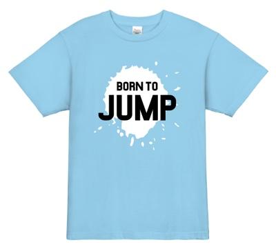 ジャンプTシャツを着て、恐怖心に打ち勝つ