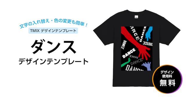 ダンスTシャツ デザインテンプレート