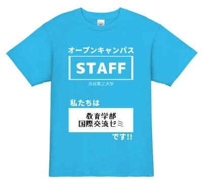 オープンキャンパス向けスタッフTシャツ