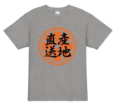 「産地直送」四字熟語Tシャツ
