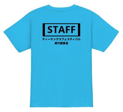 実行委員会メンバー 幹事Tシャツ